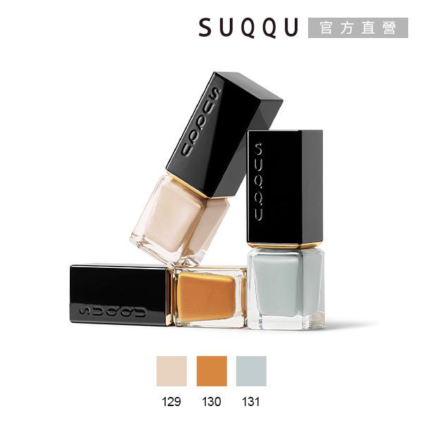 【SUQQU】晶采妍色指甲油7.5mL(3色任選)