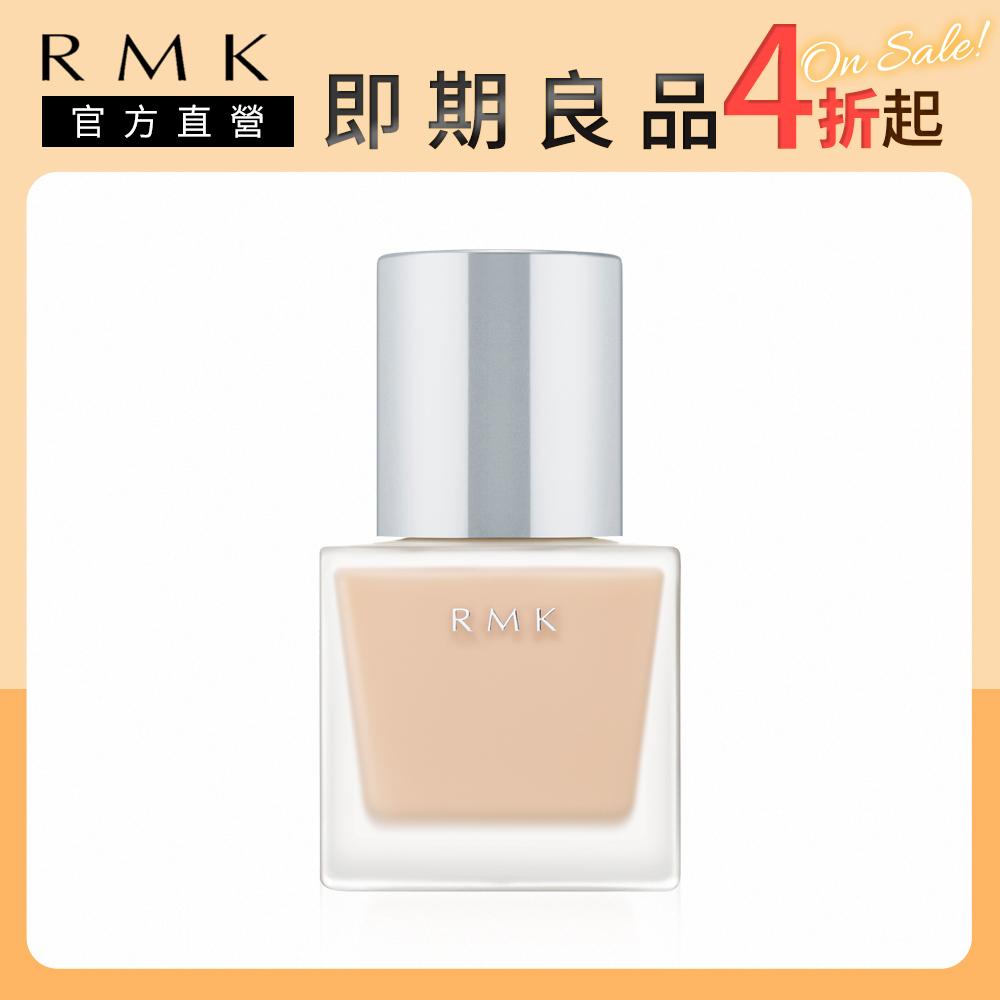【RMK】水凝光采粉霜R 30g(即期品)