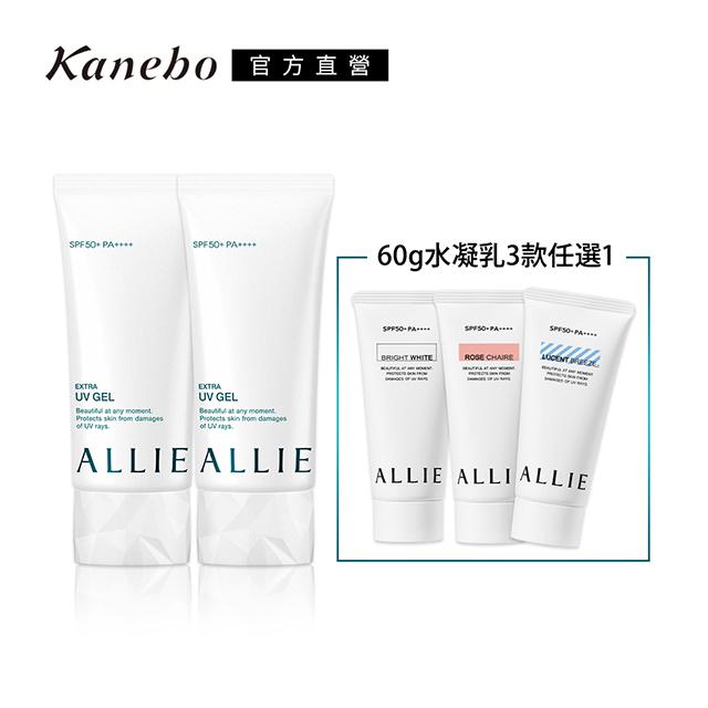 【Kanebo 佳麗寶】ALLIE EX UV高效防曬水凝乳買2送1(香味任選)