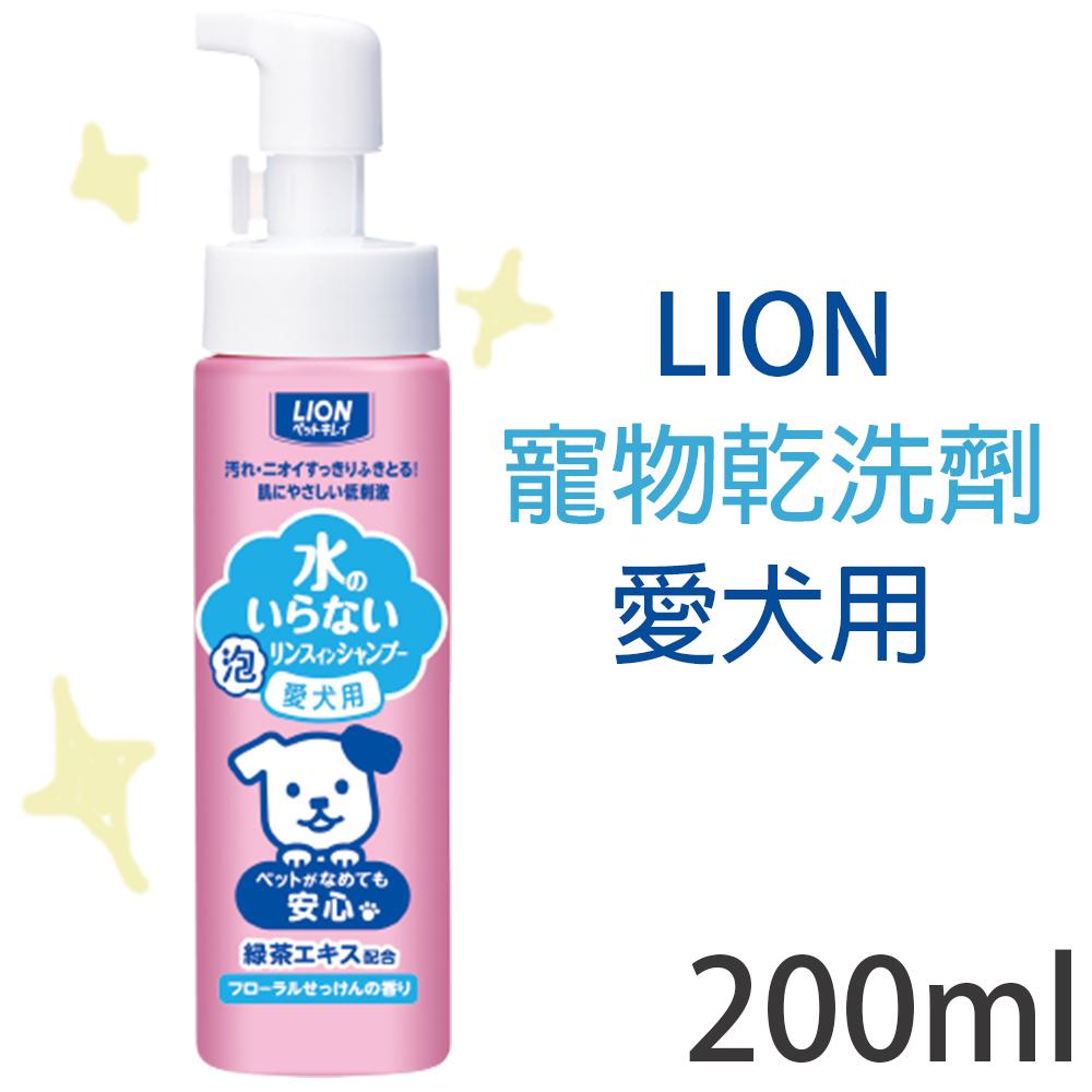 日本獅王低刺激植物性除菌快乾洗劑