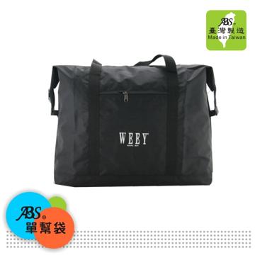ABS愛貝斯 旅行萬用袋 單幫袋 批貨袋 收納袋(百搭黑)420