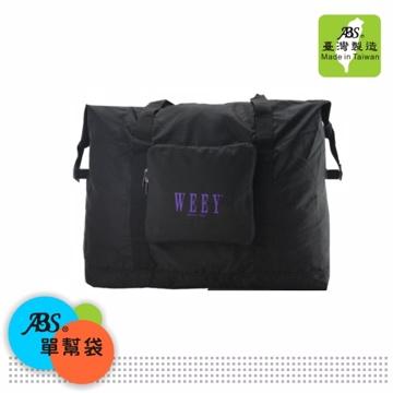 ABS愛貝斯 旅行萬用袋 單幫袋 批貨袋(459)