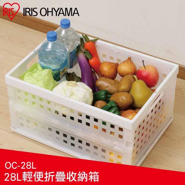 【IRIS OHYAMA】日本愛麗思28L輕便折疊收納箱 OC-28L