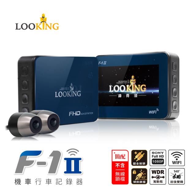 【錄得清 LOOKING】F-1 WIFI版 機車行車記錄器 1080P 雙鏡頭 重機行車紀錄器 防水鏡頭