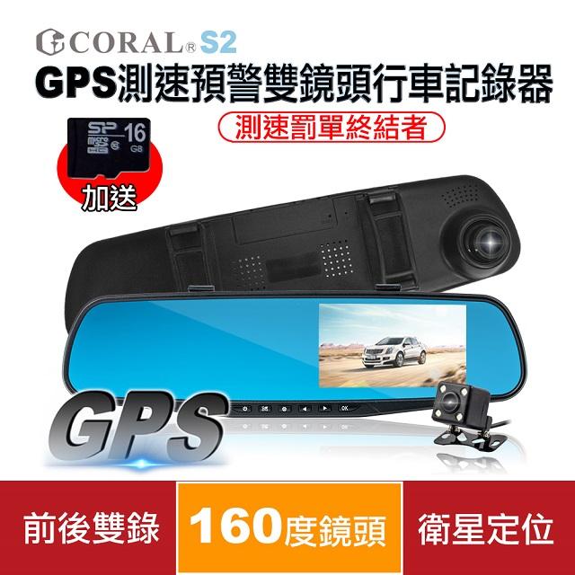 GPS測速預警雙鏡頭行車記錄器