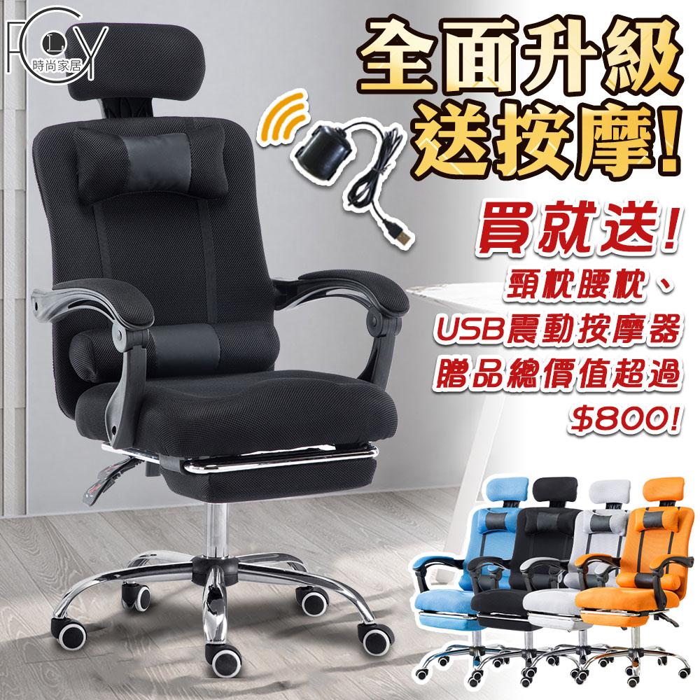 適合上班族久坐的椅子