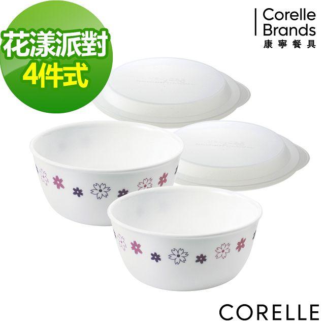 CORELLE 康寧 花漾派對4件式餐碗組-D01
