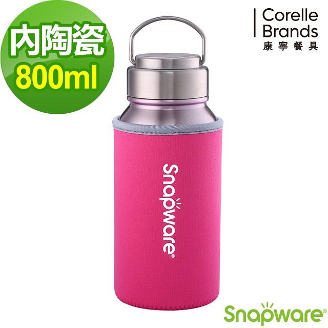康寧Snapware 陶瓷不鏽鋼超真空保溫運動瓶(含布套)800ml-粉