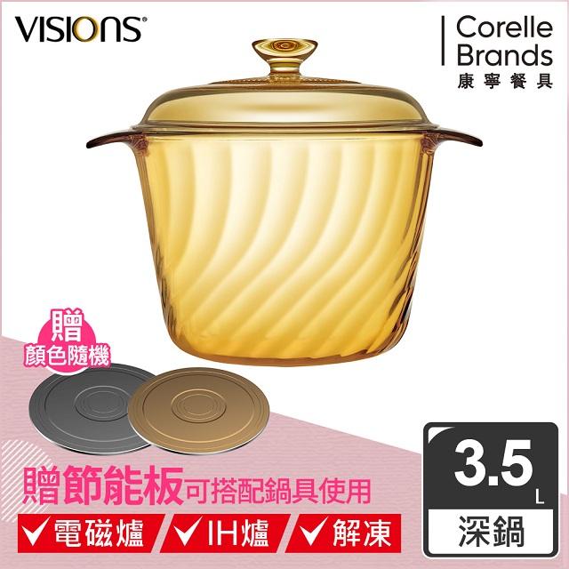 康寧 Trianon 3.5L晶炫透明鍋