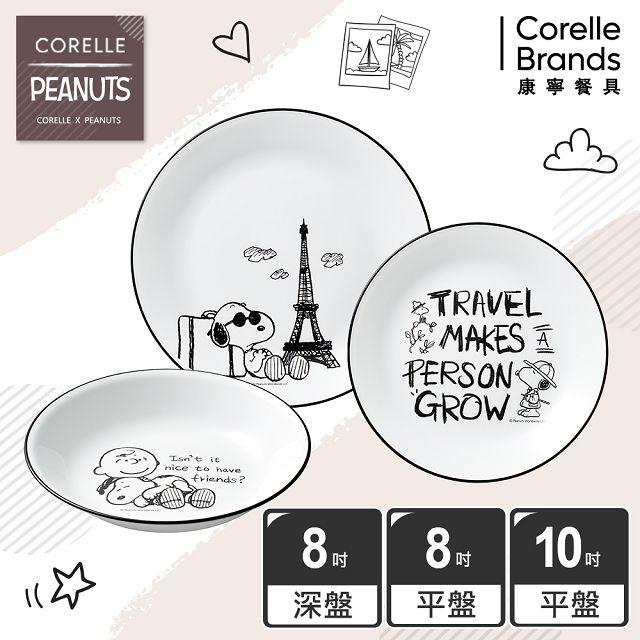 【美國康寧 CORELLE】SNOOPY  復刻黑白3件式餐盤組-C05