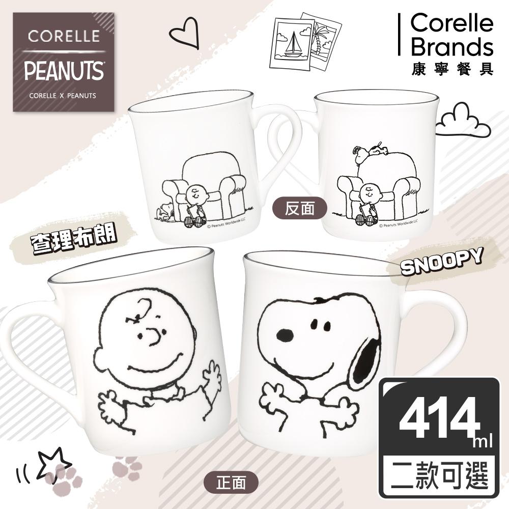 【美國康寧 CORELLE】 SNOOPY馬克杯414ml兩入組(兩款可選-SNOOPY款+查理布朗款)
