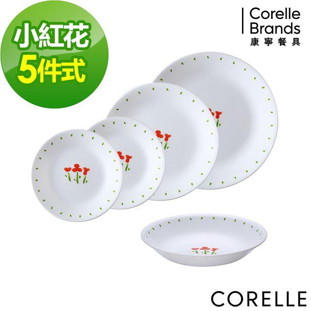 【美國康寧 CORELLE】小紅花5件式餐盤組(E02)