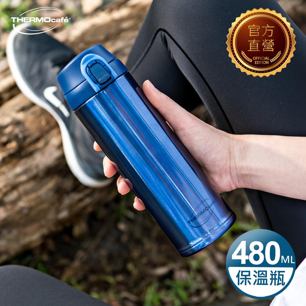 【THERMOcafe】凱菲不鏽鋼真空保溫瓶0.48L(JCL-480XT-BL)藍色