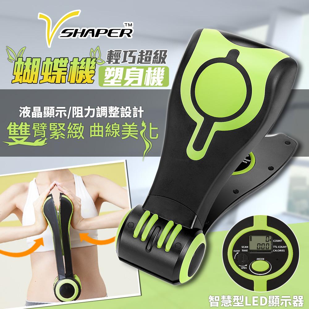 【V Shaper】蝴蝶機 夾夾樂 輕巧超級塑身機 活力綠(洛克馬企業 保固一年)