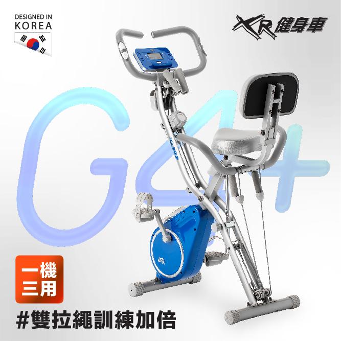 WELLCOME好吉康 全新進化渦輪式 XR-G4+ 二合一雙拉繩磁控飛輪健身車