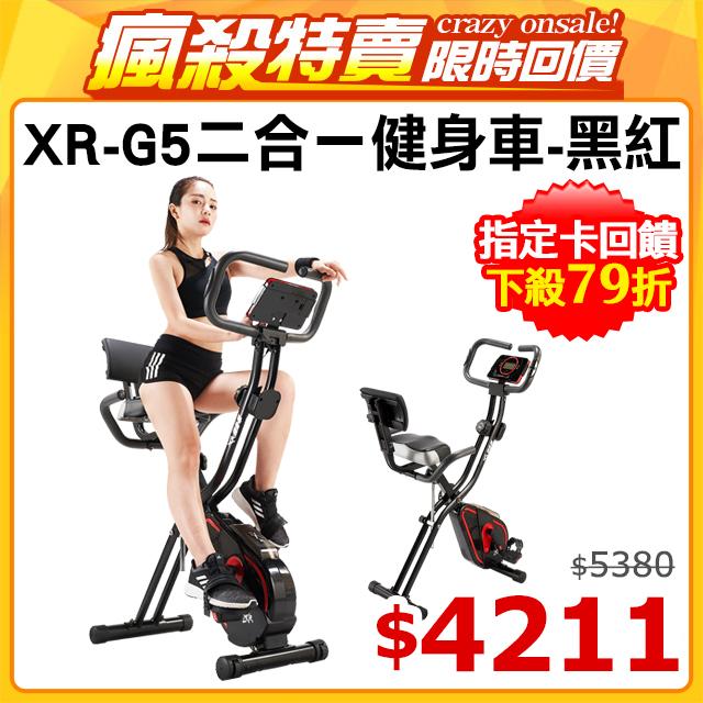 全新升級渦輪式XR-G5 二合一磁控飛輪健身車 12段大阻力+座墊背墊大升級 WELLCOME好吉康