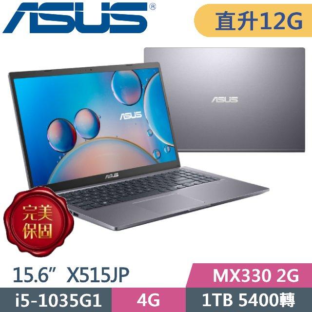 ASUS X515JP-0081G1035G1 星空灰 (i5-1035G1/4G+8G/1TB 5400轉/MX330 2G/15.6FHD) 特仕