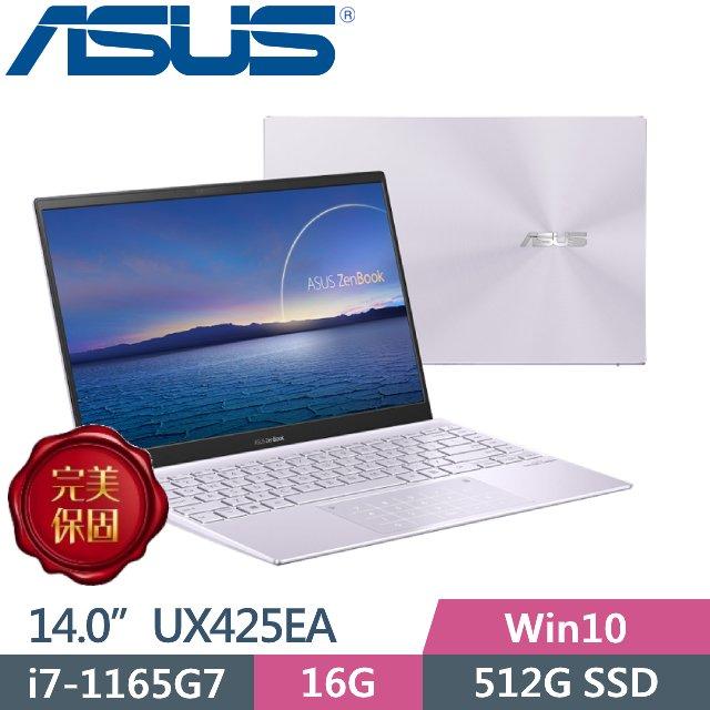 ASUS UX425EA-0132P1165G7 星河紫(i7-1165G7/16G/512G SSD/14.0吋FHD/Win10)