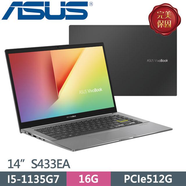 ASUS VivoBook S433EA-0098G1135G7 搖滾黑(i5-1135G7 / 16G / 512GB PCIe / 14FHD IPS)