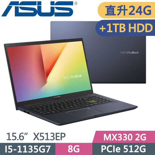 ASUS VivoBook 15 X513EP-0241K1135G7 酷玩黑(i5-1135G7/MX330/8G+16G/PCIe512G+1T/IPS/15.6)特仕