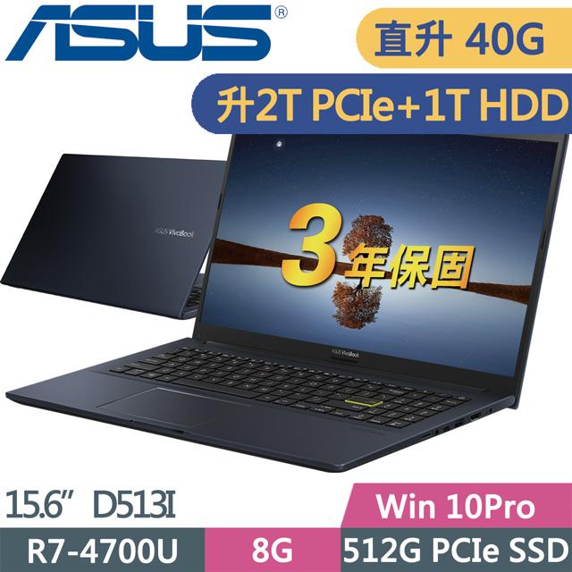 ASUS VivoBook D513I(AMD R7-4700U/AMD Radeon/8+32G/2TSSD+1T/15.6FHD/W10P/1.4KG)特仕 商用筆電