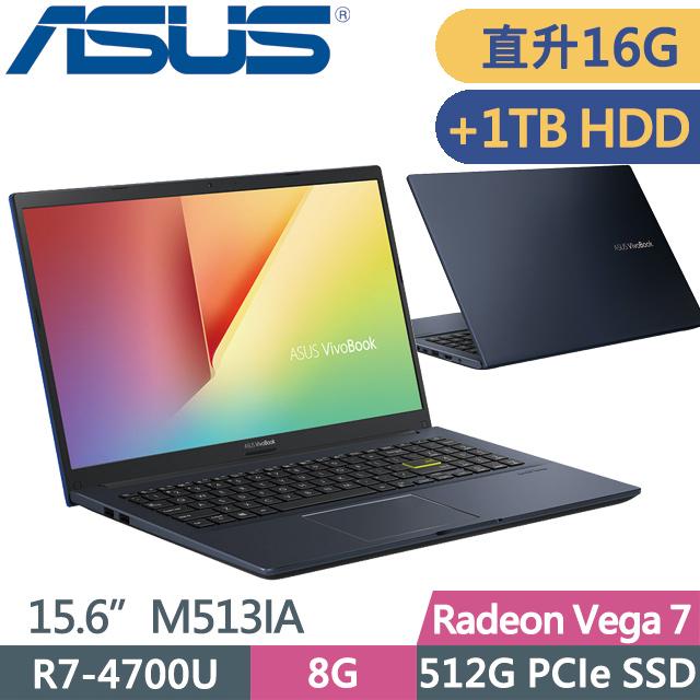 """ASUS VivoBook M513IA-0062KR74700U 黑(R7-4700U/8G+8G/512G SSD+1TB/15.6"""" FHD/W10)特仕"""