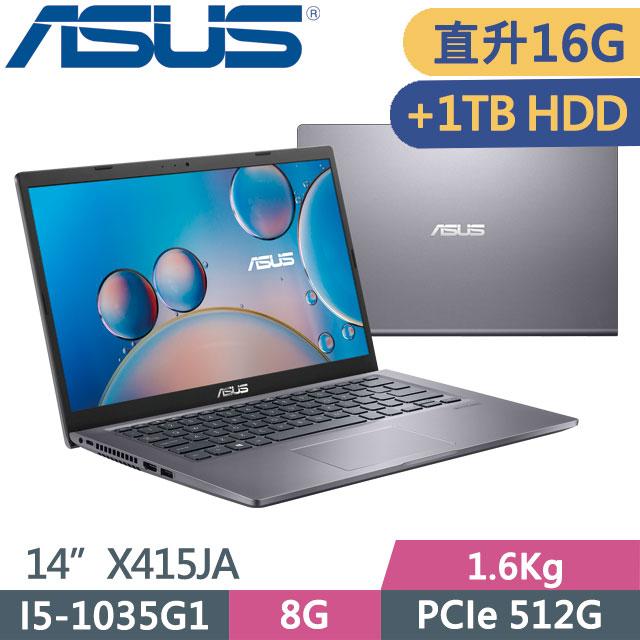 ASUS X415JA-0141G1035G1 星空灰(I5-1035G1/8G+8G/PCIe512G+1T/14 FHD/IPS/W10)特仕