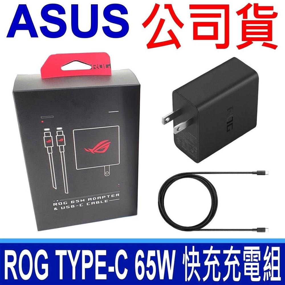 ASUS ROG 65W 快充 充電組 適用 ROG 1/2/3/5 手機 ZS660KL ZS600KL ZS673KS ZS661KS
