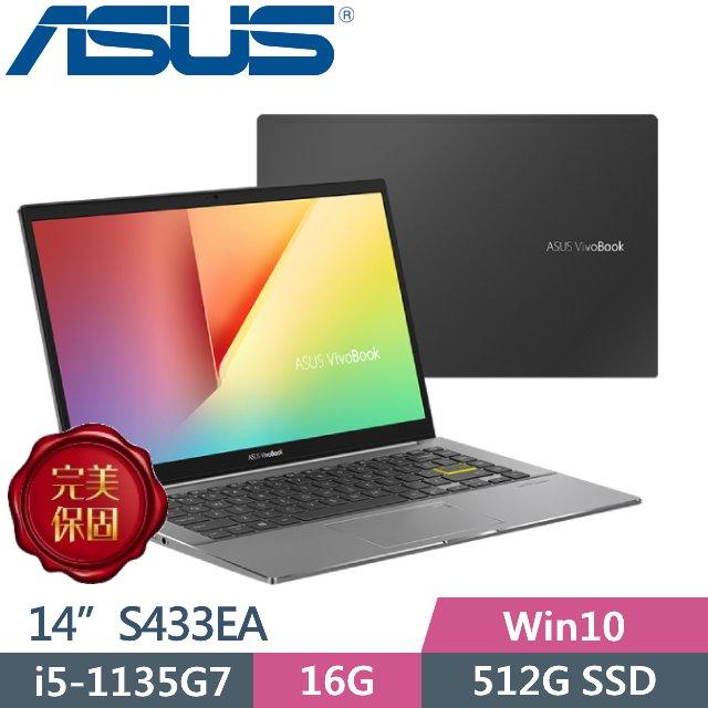 ASUS VivoBook S14 S433EA-0098G1135G7 搖滾黑 (i5-1135G7/16G/512G SSD/14FHD)