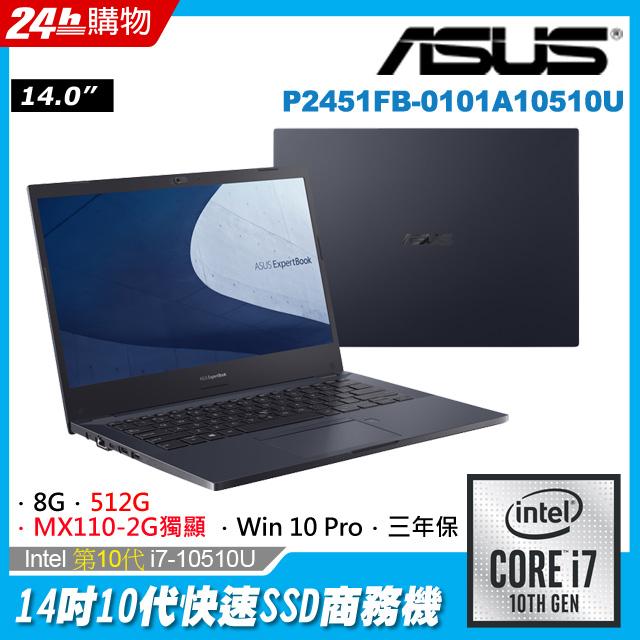 ASUS P2451FB-0101A10510U 黑 (i7-10510U/8G/MX110-2G/512G PCIe/W10P/FHD/14)