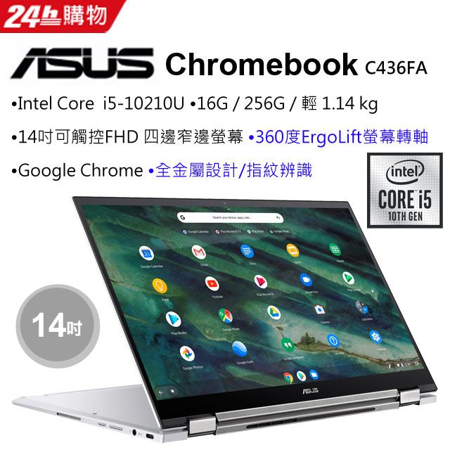 ASUS C436FA-0041A10210U 白 (i5-10210U/16G/256G PCIe/Google Chrome/FHD/14)