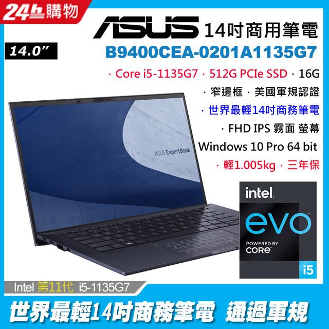 ASUS B9400CEA-0201A1135G7 黑 (i5-1135G7/16G/512G PCIe/W10P/FHD/14)
