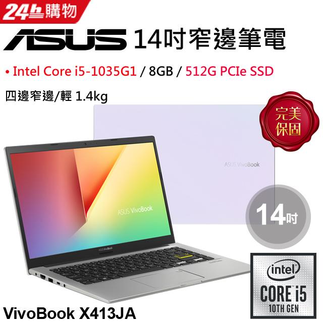 【送M365個人版】ASUS VivoBook X413JA-0141W1035G1 幻彩白 (i5-1035G1/8G/512G PCIe/W10/FHD/14)