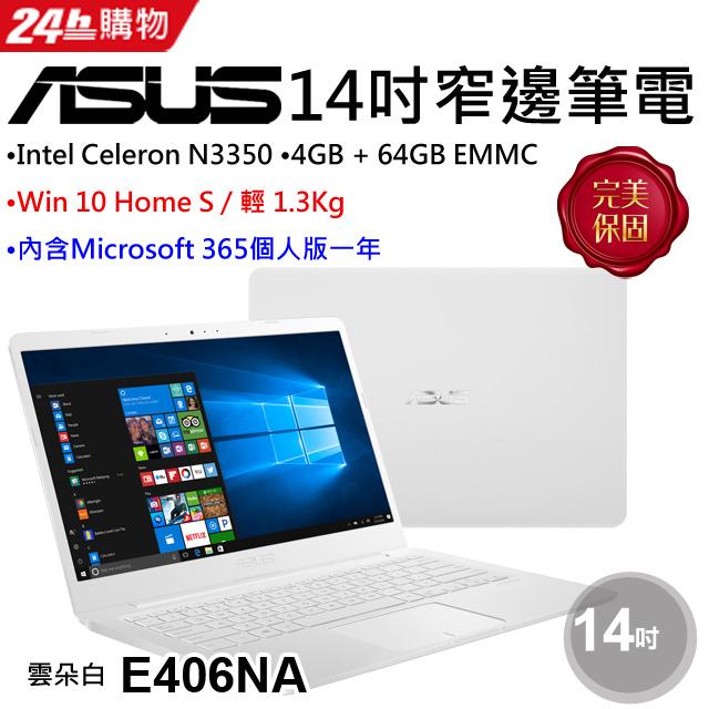 ◤福利品◢ ASUS E406NA-0023GN3350 雲朵白 (Celeron N3350/4G/64G/Windows 10 Home S/HD/14)