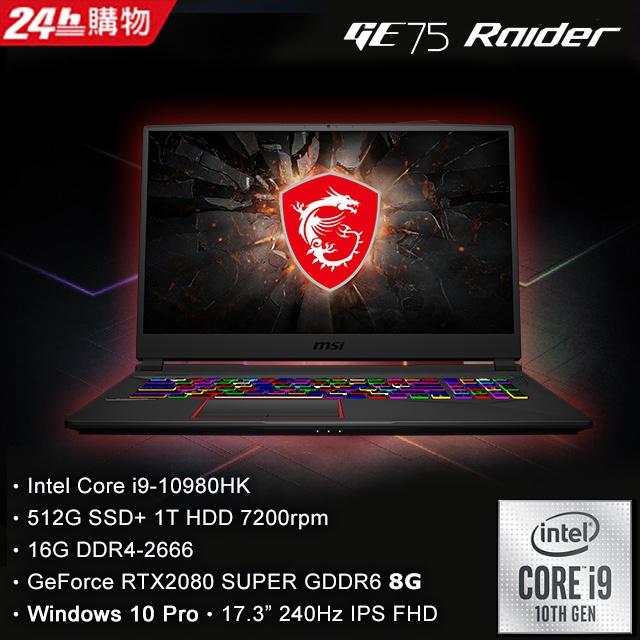MSI微星 GE75 10SGS-005TW 黑(i9-10980HK/16G/RTX2080-8G SUPER/1T+512G/W10P/FHD/240Hz/17.3) 筆電
