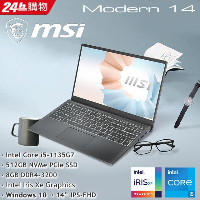 MSI微星 Modern 14 B11M-033TW 灰(i5-1135G7/8G/512G SSD/Win10/FHD/14)創作者筆電