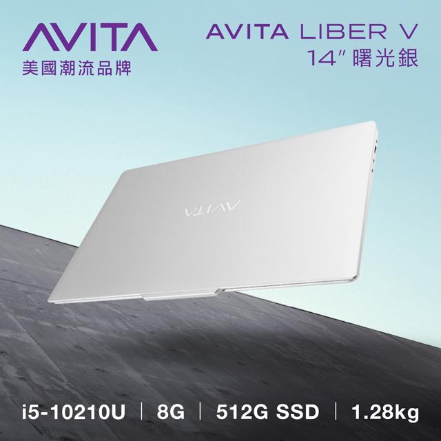 AVITA LIBER NS14A8TWF561-CS 曙光銀 (i5-10210U/8GB/512GB SSD/W10/FHD/14)