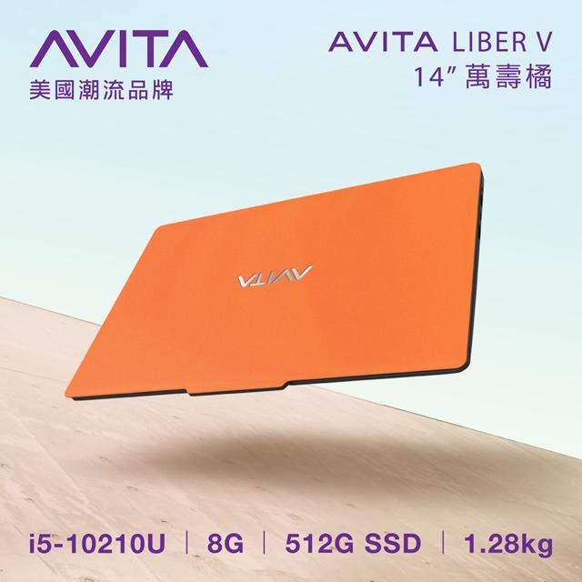 AVITA LIBER NS14A8TWF561-MOA 萬壽橘 (i5-10210U/8GB/512GB SSD/W10/FHD/14)