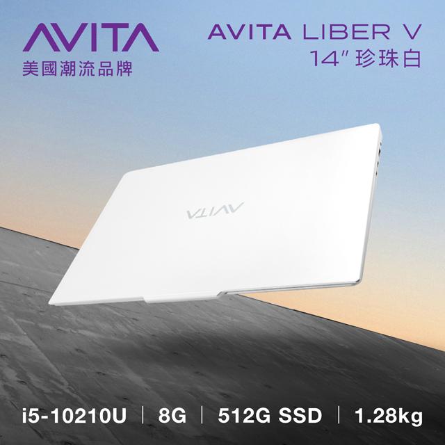 AVITA LIBER NS14A8TWF561-PW 珍珠白 (i5-10210U/8GB/512GB SSD/W10/FHD/14)
