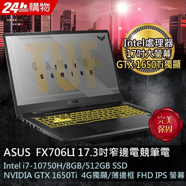 ASUS FX706LI-0031A10750H幻影灰(i7-10750H/8G/GTX1650Ti-4G/512G PCIe/W10/FHD/17.3)
