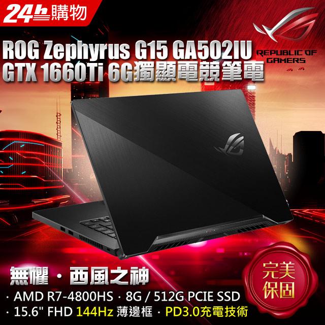 ASUS ROG Zephyrus GA502IU-0094A4800HS 黑(AMD R7-4800HS/8G/GTX1660Ti-6G/512G PCIe/W10/FHD/144Hz)