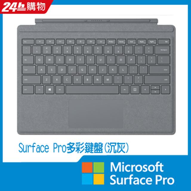 Microsoft 微軟 Surface Pro 鍵盤_沉灰(FFP-00158)