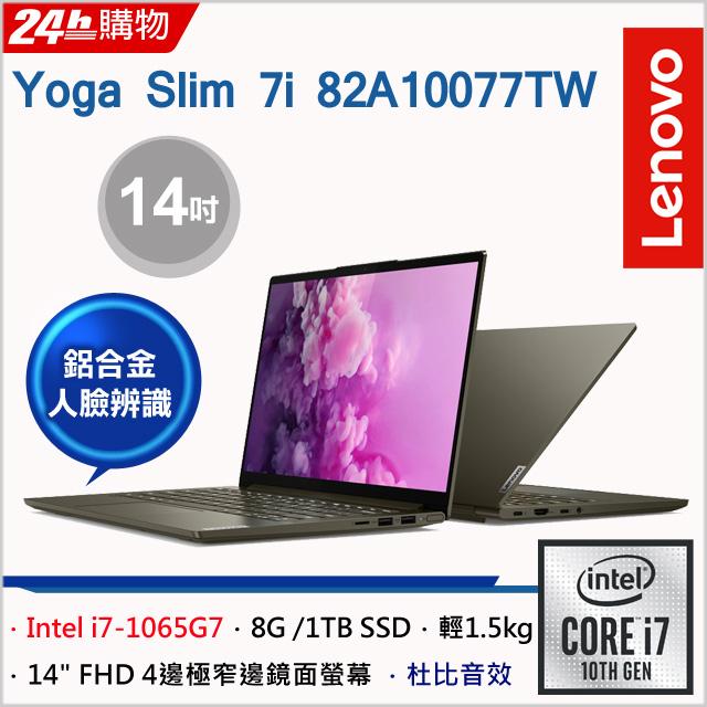 Lenovo Yoga Slim 7i 82A10077TW 野戰綠 (i7-1065G7/8G/1TB PCIe/W10/FHD/14)