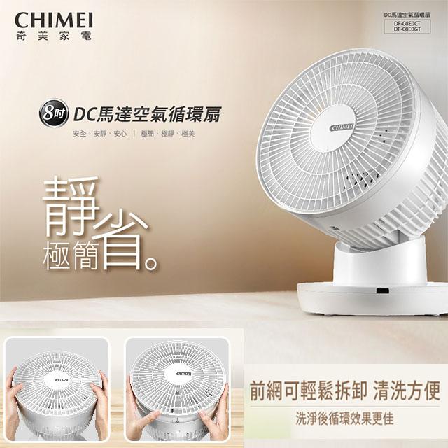 CHIMEI奇美 8吋DC馬達空氣循環扇 DF-08E0CT