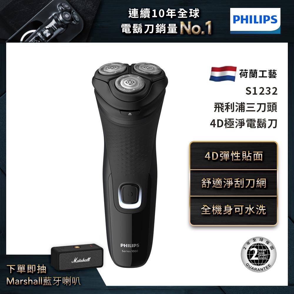 Philips 飛利浦刮鬍刀 三刀頭電鬍刀 S1232