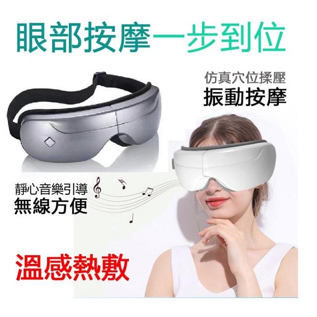 【Smart bearing智慧魔力】熱敷舒壓音樂眼罩(眼部按摩機按摩器〉使用國家認證BSMI充電器)太空灰