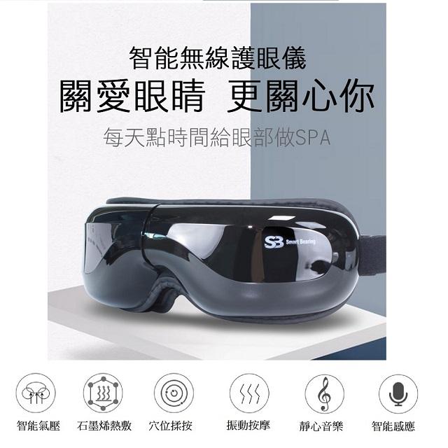 【Smart bearing智慧魔力】熱敷舒壓音樂眼罩(眼部按摩機按摩器〉使用國家認證BSMI充電器)黑色