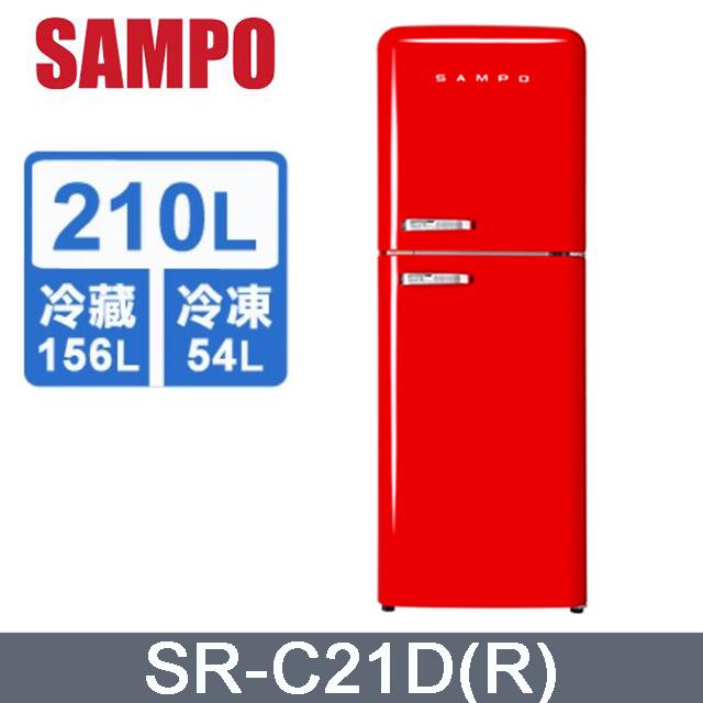 SAMPO歐風美型雙門冰箱