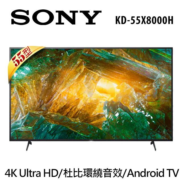SONY 55型 4K 連網液晶電視 KD-55X8000H