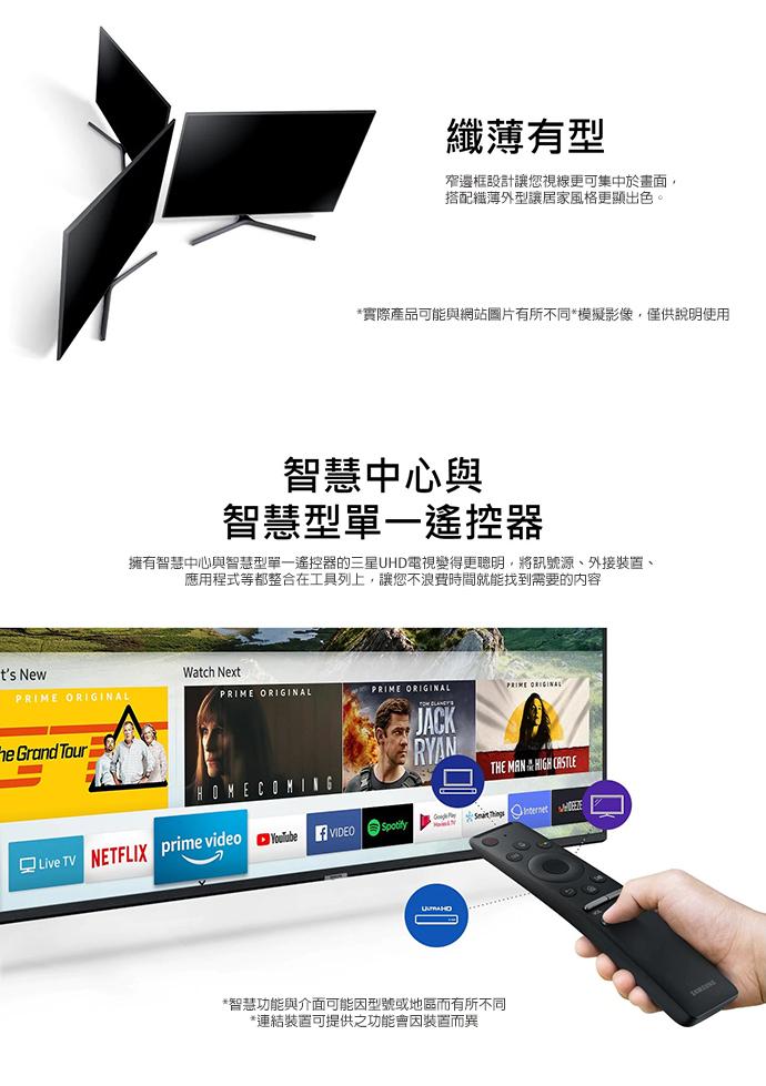 ☎『全新出清下殺↘』SAMSUNG【UA55RU7400WXZW/55RU7400】三星55吋晶透4K連網液晶電視
